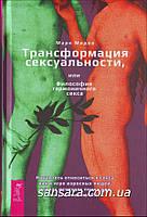 """Мидов Марк """"Трансформация сексуальности"""""""