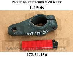 172.21.136  Рычаг валика муфты сцепления (дв. ЯМЗ) Т-150