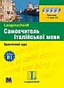 Самовчитель італійської мови + 4CD