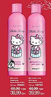Дитячий набір Avon Hello Kitty