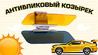 Антибликовый козырек для авто HD Vision Visor Козырек для авто