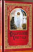 Воскресіння Христове бачивши. Посадський Н. С., фото 1