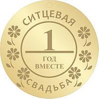 Медаль Ситцевая свадьба