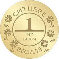 Медаль Сітцеве весілля