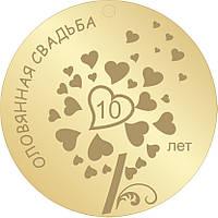 Медаль Оловянная свадьба