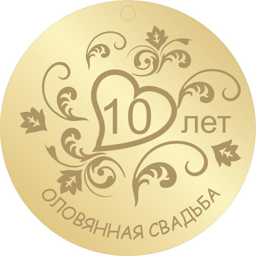 Медаль 10лет совместной жизни