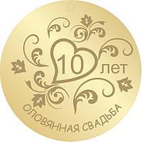 Медаль 10лет совместной жизни, фото 1