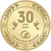 """Медаль """"30лет Жемчужная свадьба"""""""