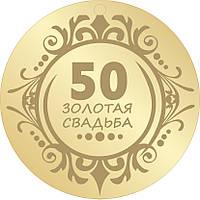 """Медаль """"Золотая свадьба 50лет"""", фото 1"""