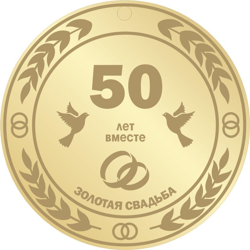 Поздравляем олю, открытки 50 лет вместе