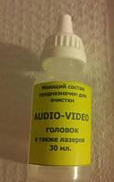 Смывка Audio Video 30мл