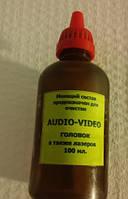 Смывка Audio Video 100мл