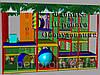 Детский игровой комплекс 4,5х4