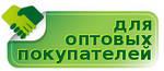 """ОПТОВА пропозиція від інтернет-магазину """"Максик""""!"""