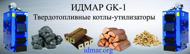 Котлы Идмар GK-1-38 кВт