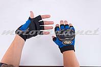 Перчатки без пальцев синие RG