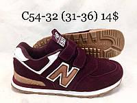 Детские кроссовки оптом от New Balance (31-36)