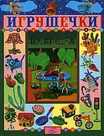 """""""Игрушечки из бисера"""""""