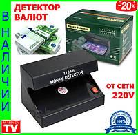Электронный ультрафиолетовый детектор валют от сети 220V (AD-118)