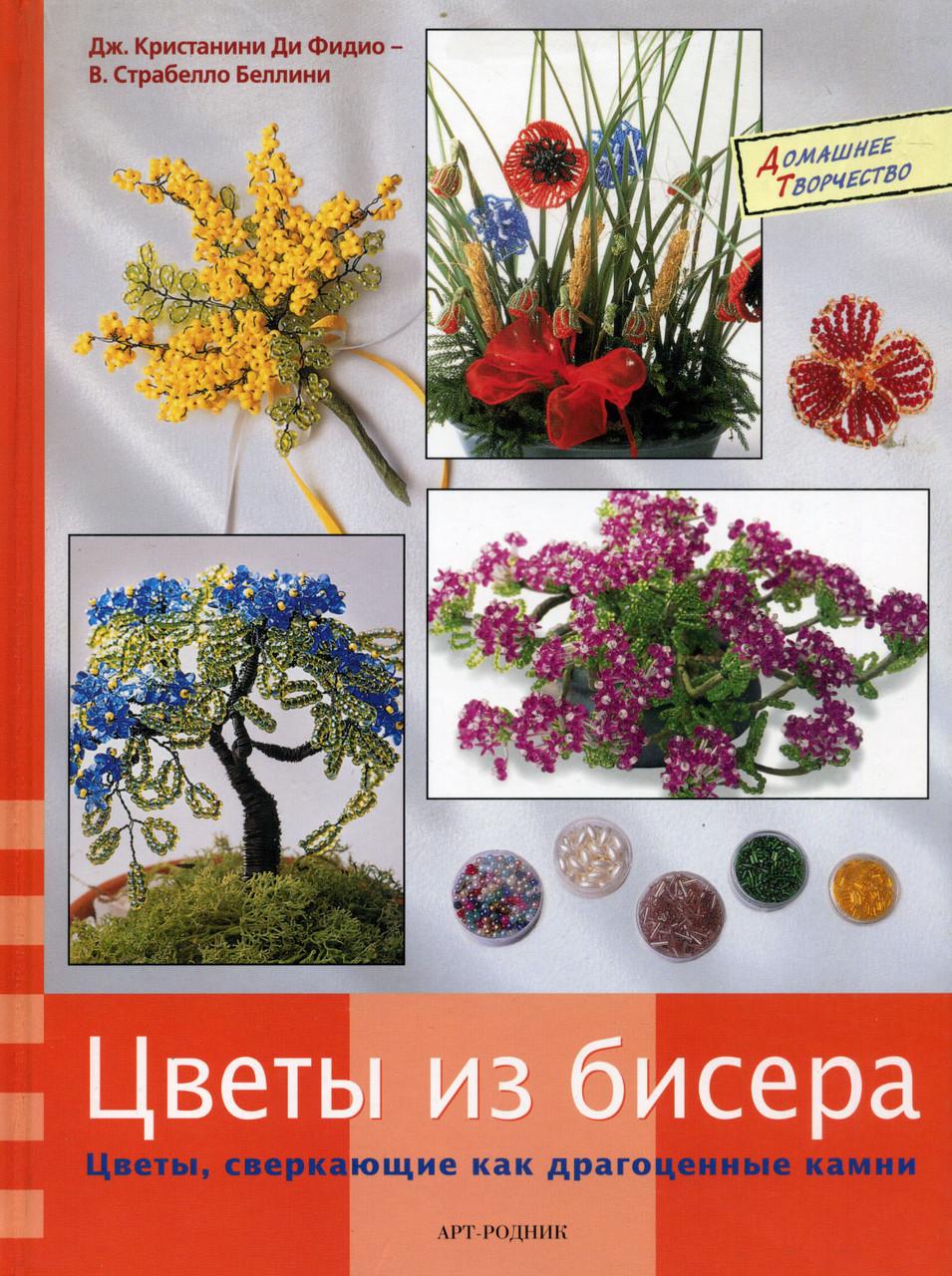 """""""Цветы из бисера"""".  Цветы, сверкающие как драгоценные камни.   Дж. Кристанини Ди Фидио - в. Страбелло Беллини"""