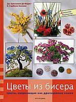 """""""Цветы из бисера"""".  Цветы, сверкающие как драгоценные камни.   Дж. Кристанини Ди Фидио - в. Страбелло Беллини, фото 1"""