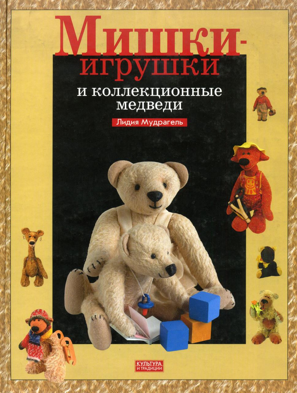 """""""Мишки - игрушки и коллекционные медведи""""  Лидия Мудрагель"""