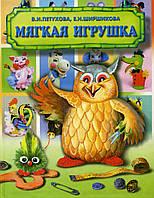 """""""Мягкая игрушка""""  В. И. Петухова,  Е. Н, Ширшикова"""