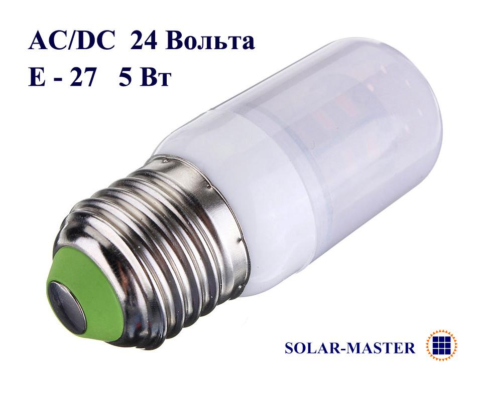 Светодиодная  лампочка  AC/DC 24 Вольта  5 Вт цоколь E-27