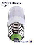 Светодиодная  лампочка  AC/DC 24 Вольта  5 Вт цоколь E-27, фото 2