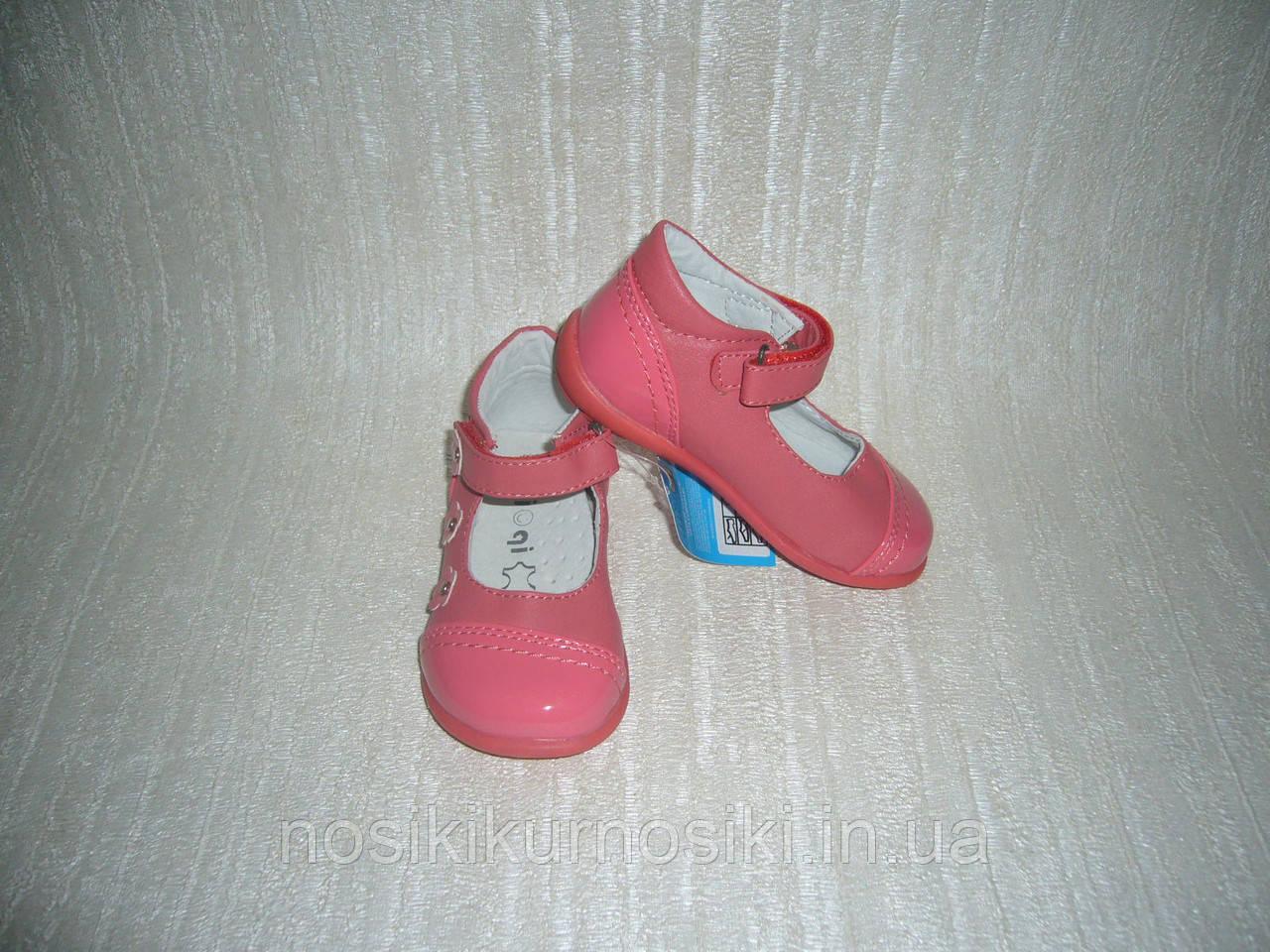Туфли для девочек MaiQi (Румыния) размеры 20-23 цвет коралловый