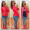 Женская модная курточка (3 цвета)