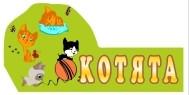 Табличка криволинейная Котята