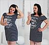 Женское платье в полоску большого размера