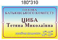 Табличка Родительский коммитет Желтый