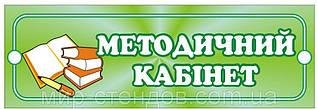 Табличка Методический Кабинет