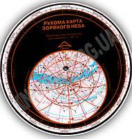 Рухома карта зоряного неба Авт: Пришляк М. Вид-во: Ранок