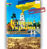 Підручник Історія України 11 клас Профільний рівень Авт: Турченко Ф. Вид-во: Генеза, фото 1