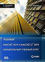 Скотт Онстотт AutoCAD 2014 и AutoCAD LT 2014. Официальный учебный курс