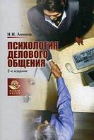 Илья Аминов Психология делового общения