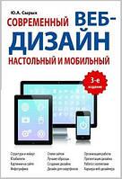 Юлия Сырых Современный веб-дизайн. Настольный и мобильный