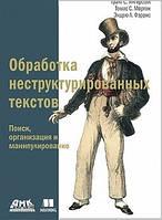 Грант Ингерсолл Обработка неструктурированных текстов