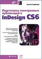 Родионов В. Подготовка электронных публикаций в InDesign CS6