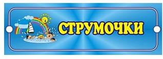 Табличка Ручеёк