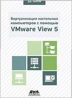 Джейсон Лэнгоун, Андрэ Лейбовичи Виртуализация настольных компьютеров с помощью VMware View 5