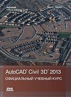 Эрик Чеппел AutoCAD Civil 3D 2013. Официальный учебный курс