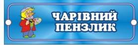 Табличка для детского сада Чудесные кисточки
