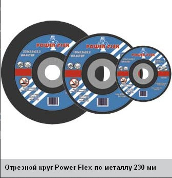 Круги Power Flex (Германия)