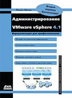 Михаил Михеев Администрирование VMware vSphere 4.1