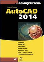 Николай Полещук AutoCAD 2014 (+ инф. на www.bhv.ru)