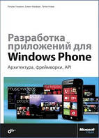 Гецманн П. Разработка приложений для Windows Phone. Архитектура, фреймворки, API